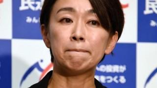 文春記者が山尾議員の不倫釈明に反論!