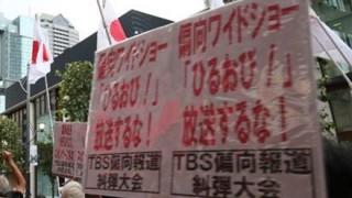 TBS本社前で抗議デモ「偏向報道を許すな!」「テレビは真実伝えず国民をだましてる!」