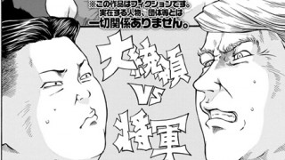【攻めすぎ悲報】エロ漫画雑誌さん 不謹慎すぎて発禁処分まったなしwwwwww