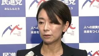 【信じてたのに・・】山尾氏離党『不倫釈明』全文 愛知県民の反応