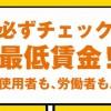 来月から『最低賃金』あがるよー!東京は958円 →地域別一覧図