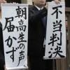 「朝鮮人をなめるな!」朝鮮学校無償化訴訟 東京地裁前に怒号渦巻く