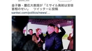 【国語力】慶応大教授「『ミサイル発射は安倍首相のせい』書いた覚えはありません」