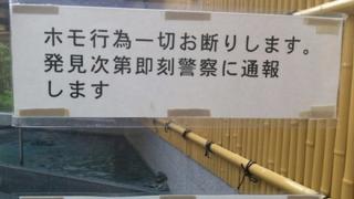 「ハッテン場」と呼ばれた銭湯経営者の心の叫び