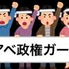 【アベガー症候群】一部の日本人「北朝鮮の核実験は安倍総理の森友加計隠し!」「全部自民党のせい」「ミサイル・核は後回しでよい」
