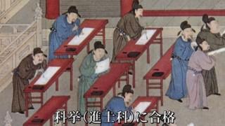 科挙に首席合格した古代中国の超絶エリートの解答用紙がこちら →画像