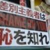 【パヨク速報】しばき隊「ついにレジスタンス始まった」