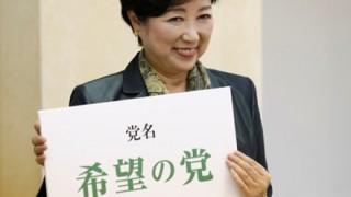 民進党左派に「踏み絵」「リベラル派は排除する」小池百合子代表が明言
