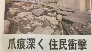 【パヨク画報】北海道新聞『印象操作』のテクニック凄えぇぇぇwwwwww