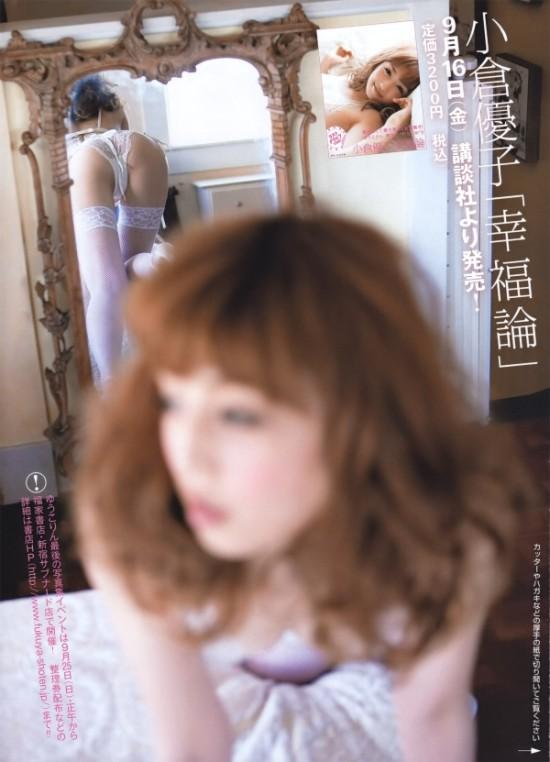 ie17051401-ogura_yuko-07s