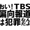 「偏向報道やめろ!」「サンモニ俺たち映して!」 秋葉原でTBSが集中砲火 →GIFと動画