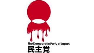 【速報】民主党、復活!!!