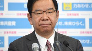 共産党の志位委員長 選挙結果にイライラ