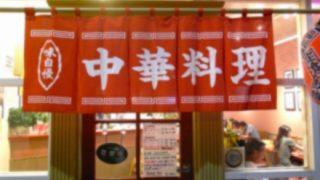 中国人「日本語わからんけど日本で中華料理屋やったろ!」