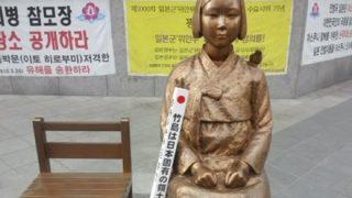 韓国の慰安婦像が公共造形物1号に正式登録 今後は無断な撤去や破壊は犯罪に