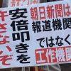 産経新聞「『安倍大嫌い』呪詛を延々と言い続ける朝日新聞」