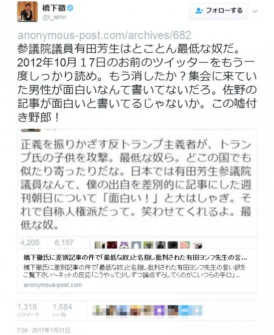 hashimoto1