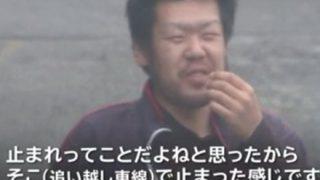 【損害賠償】東名高速事故の容疑者を待つ償い