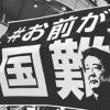 【反アベ】しばき隊の選挙妨害に対し公安関係者が言及キタ━(゚∀゚)━!!