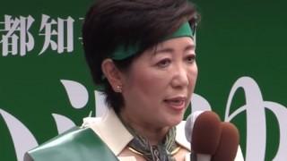 【批判増】小池百合子が都知事選挙で掲げてた公約と現在