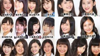 【画像】各都道府県で『一番かわいい女子高生』の発表キタ━(゚∀゚)━!!