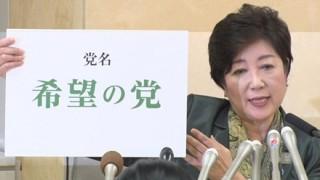 【衆院選】希望の党受け入れ拒否リスト流出 新たに岡田、海江田氏らの名前も