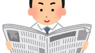 【新聞】に載った【オモシロ投書】で打線組んだwwwww