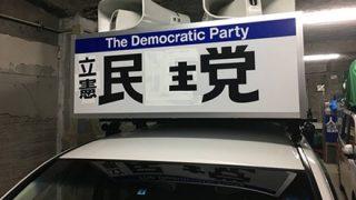 立憲民主党 公職選挙法違反の疑いキタ━(゚∀゚)━!! 鈴木ようすけ候補が児童を選挙運動に動員