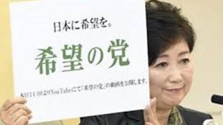 【希望の党】「ベーシック・インカム」導入を選挙公約に →2chの反応