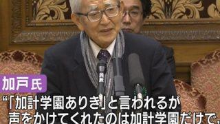「森友加計事件は朝日新聞による戦後最大級の報道犯罪」電車の中吊り広告にパヨさんイライラ