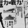 【画像】戦時中の日本の『プロパガンダポスター』が面白い