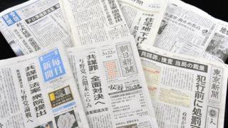 水道橋博士 ニュースの調べ方に持論「各社を全部見た方がいい」←おまえら的反論