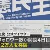 【検証】立憲民主党『フォロワー数水増し疑惑』反論合戦