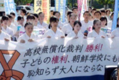 朝鮮学校への授業料無償化を求める各地の弁護士会に懲戒請求4万件超…インターネットで文書のひな型出回り拡散か