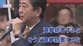 【朝日新聞さすがっす】安倍はしばき隊の演説妨害を批判するが最初に始めたのは右翼