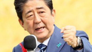 【ぱよちん公選法違反】安倍首相の選挙PR画像を書き変え配布
