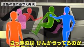 高速道路で両親を殺された小6次女と石橋和歩容疑者