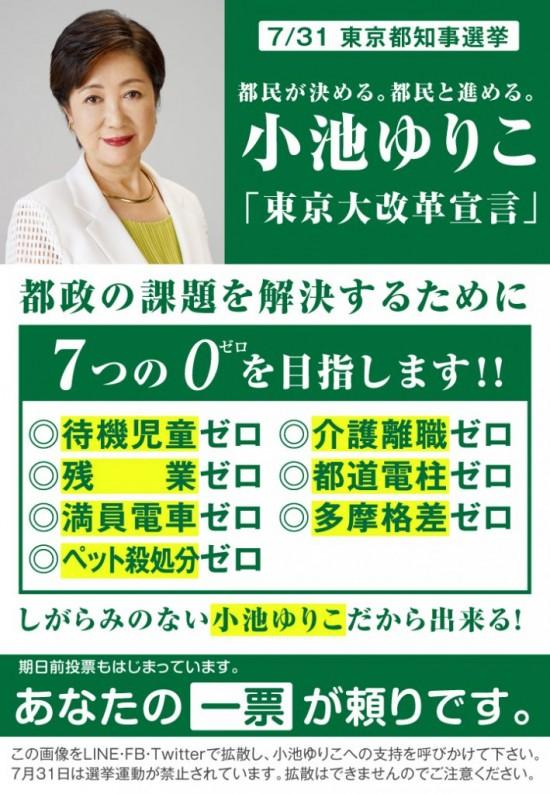 wpid-koike_sns02-709x1024.jpg