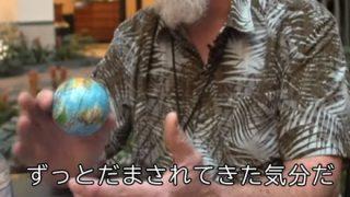 【地球は平ら国際会議】「地球は平ら」と確信する人たちが話題 →GIfと動画