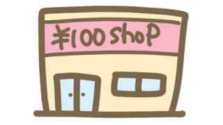 【生活】100均で買うと むしろ高くつくモノ挙げてけ