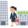 【派遣】多重請負の構造『ピンハネ』が日本を貧しくしている原因だった ⇒