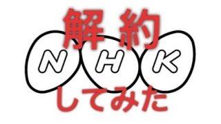 【\(^o^)/】NHK受信契約 承諾なしで成立 NHKの申し込みから2週間で成立 – NHK受信契約を解約してみました
