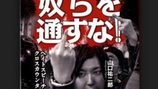 しばき隊の山口祐二郎さん「サイパン行こうとしたらアメリカに入国拒否された」