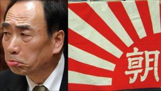 朝日新聞「安倍晋三小学校」デマ 安倍総理が国会で言及 歴史的捏造事件に