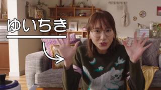 【ガッキー】新垣結衣YouTuberデビューCMちょっとオモシロいw