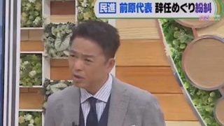 【アベガー】TBSひるおび「民進党がこんな事になったのは安倍首相の責任も大きい」福本容子毎日新聞論説委員の発言に批判殺到