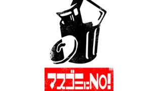 【電波オークション】導入議論スタートキタ━(゚∀゚)━ッ!! NHK、日本民間放送連盟、NTTドコモが強い反対