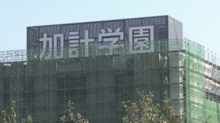 加計学園に新たな不正疑惑 国の認可前に韓国で学生募集していた