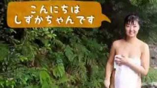 【チラッ透け】『混浴温泉モデルしずかちゃん』について知っていること →GIFと動画