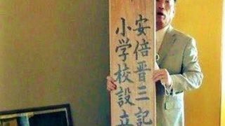 【画像】朝日放送の『悪質コラ』が炎上 安倍晋三記念小学院を実在するように見せかける